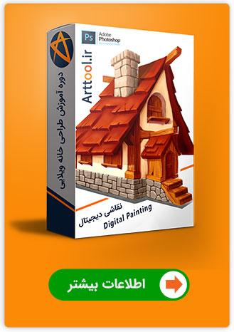 آموزش طراحی خانه ایزومتریک برای بازی | آموزش طراحی خانه ویلایی برای بازی | آموزش طراحی | آموزش نقاشی خانه ویلایی دیجیتالی | آموزش طراحی خانه | آموزش نقاشی خانه معماری | آموزش نقاشی دیجیتال | تصویرسازی خانه ویلایی بازی