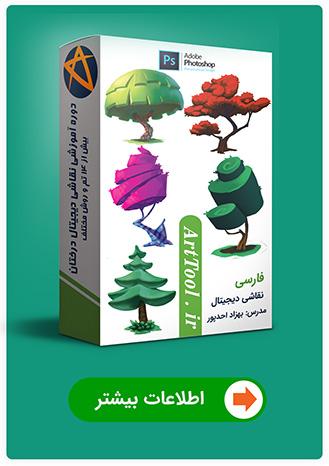 دوره آموزش نقاشی دیجیتال انواع درخت دیجیتال پینتینگ آرت درخت اموزش | طراحی درخت