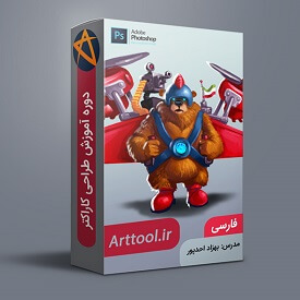 تخفیف ویژه طراحی کاراکتر خرس - نقاشی دیجیتال - digital-painting