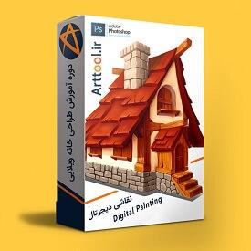 تخفیف ویژه طراحی خانه ویلایی - نقاشی دیجیتال - digital-painting