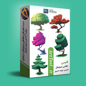 تخفیف ویژه طراحی درخت - نقاشی دیجیتال - digital-painting