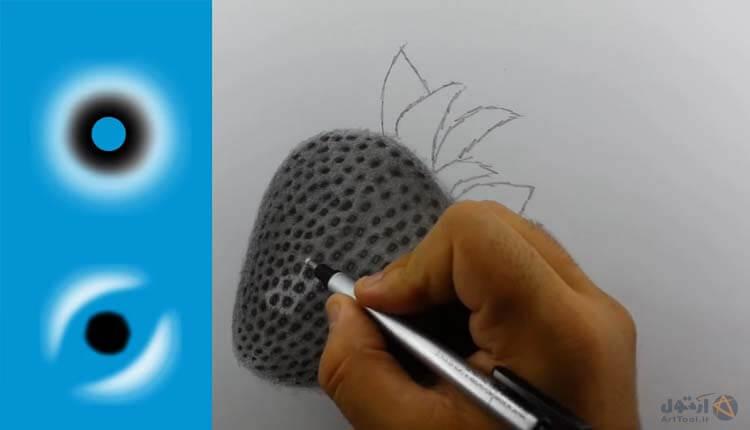 طراحی توت فرنگی سایه زدن - چگونه توت فرنگی طراحی کنیم ؟
